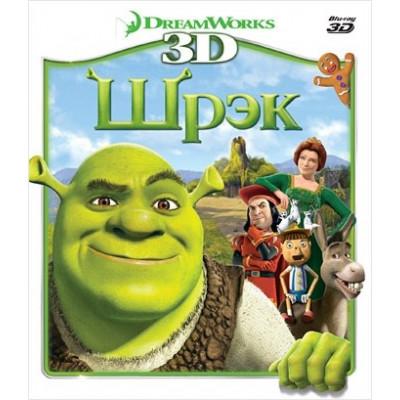Шрэк [3D Blu-ray]