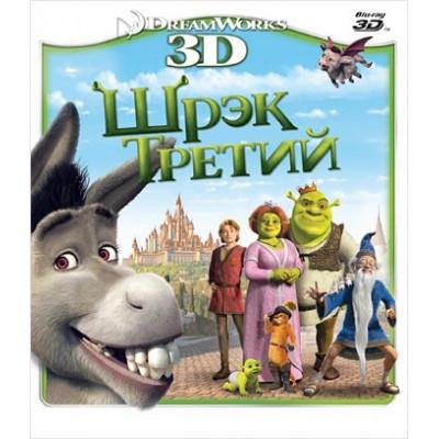 Шрэк Третий [3D Blu-ray]
