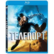 Телепорт [Blu-ray]