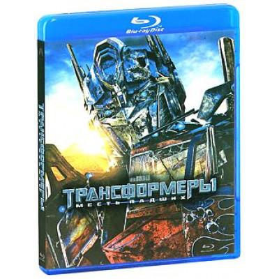 Трансформеры: Месть падших [Blu-ray]
