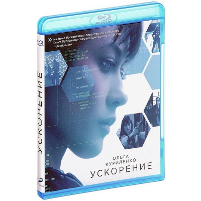 Ускорение [Blu-ray]