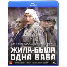 Жила-была одна баба [Blu-ray]