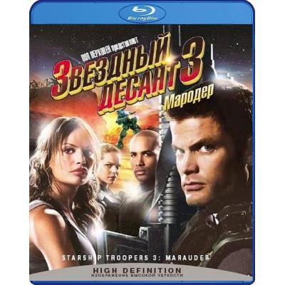 Звездный десант 3: Марадер [Blu-ray]