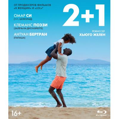 2+1 (Переиздание) [Blu-ray]