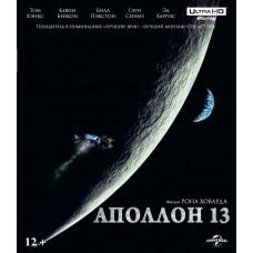 Аполлон 13 [4K UHD Blu-ray]