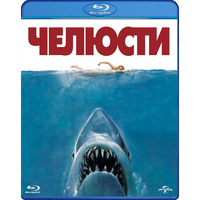 Челюсти (20th Century Fox) [Blu-ray]