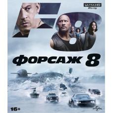 Форсаж 8 [4K UHD Blu-ray]
