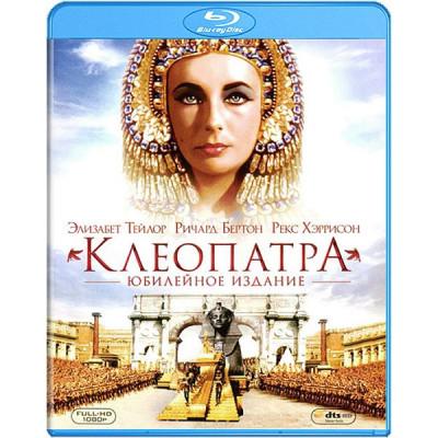 Клеопатра (Юбилейное издание) [Blu-ray]