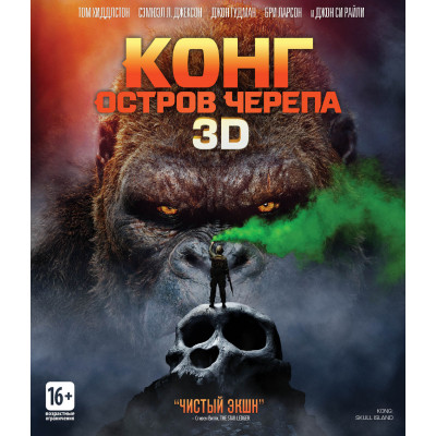 Конг: Остров черепа [3D Blu-ray + 2D версия]