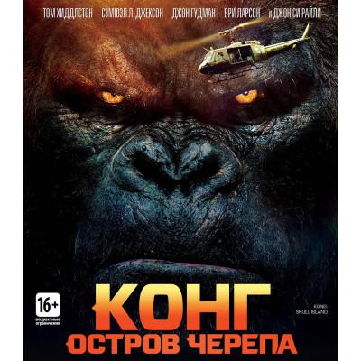 Конг: Остров черепа [Blu-ray]