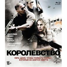 Королевство (2007) [Blu-ray]