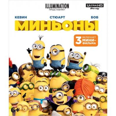 Миньоны [4K UHD Blu-ray]