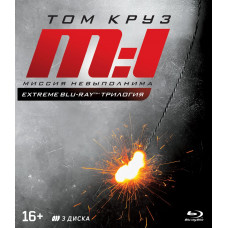 Миссия невыполнима: Избранное (III + Протокол Фантом + Племя изгоев) [Blu-ray]