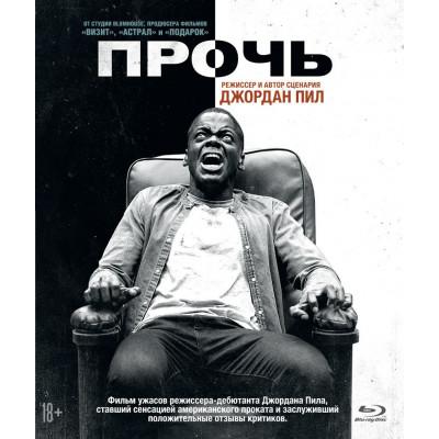 Прочь [Blu-ray]