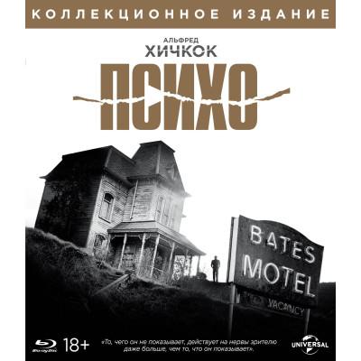 Фильм Новый Диск Психо (1960) (Коллекционное издание) [Blu-ray]