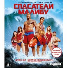Спасатели Малибу [4K UHD Blu-ray] + Театральная и расширенная версии [Blu-ray]
