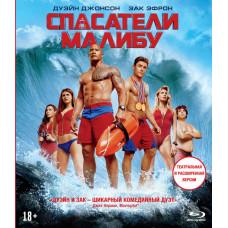 Спасатели Малибу (Театральная и расширенная версии) [Blu-ray]