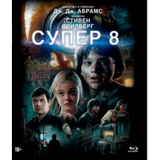 Супер 8 (Переиздание 2017г.) [Blu-ray]
