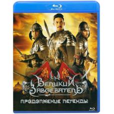 Великий завоеватель 2: Продолжение легенды [Blu-ray]