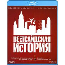 Вестсайдская история [Blu-ray]