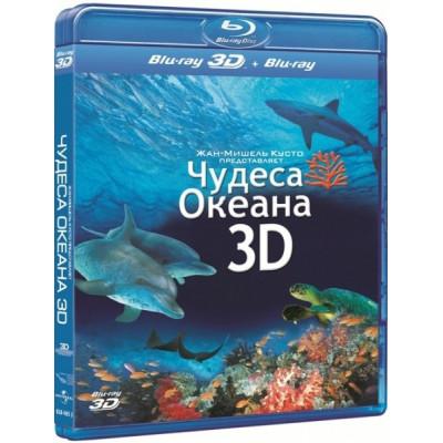 Чудеса океана [3D Blu-ray]
