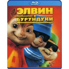 Элвин и бурундуки [Blu-ray]