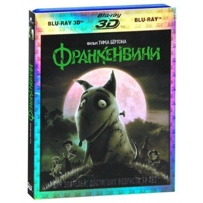 Франкенвини [3D Blu-ray]