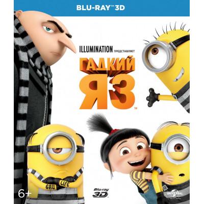 Гадкий я 3 [3D Blu-ray]