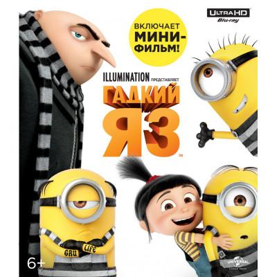 Гадкий я 3 [4K UHD Blu-ray]