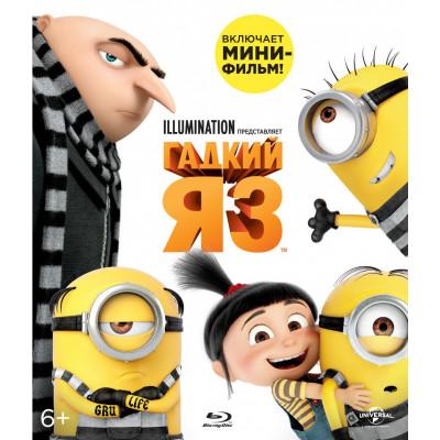 Гадкий я 3 [Blu-ray]
