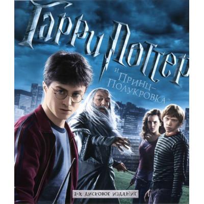 Гарри Поттер и Принц-Полукровка (Universal) [Blu-ray]