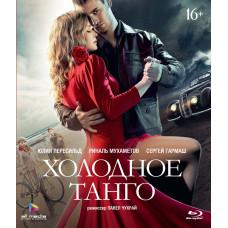 Холодное танго [Blu-ray]