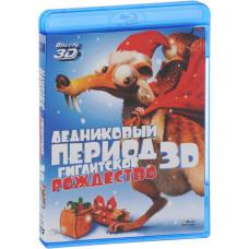 Ледниковый период: Гигантское Рождество [3D Blu-ray]