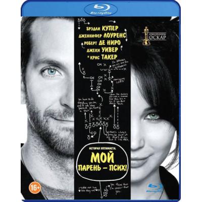 Мой парень - псих [Blu-ray]