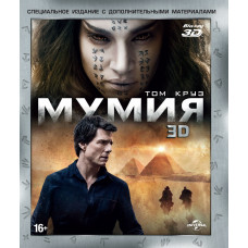 Мумия (2017) (Специальное издание) [3D Blu-ray + бонусный DVD]