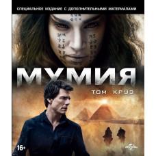 Мумия (2017) (Специальное издание) [Blu-ray + бонусный DVD]