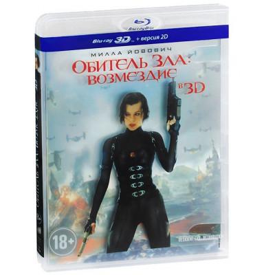 Обитель зла: Возмездие [3D Blu-ray + 2D версия]