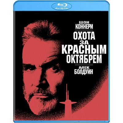 """Охота за """"Красным октябрем"""" [Blu-ray]"""