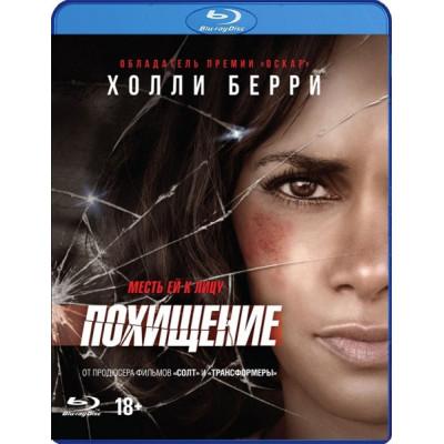 Похищение (2017) [Blu-ray]