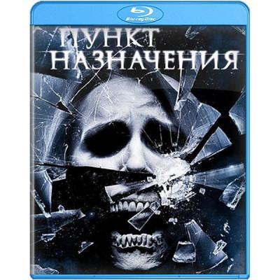 Пункт назначения 4 (Universal) [Blu-ray]