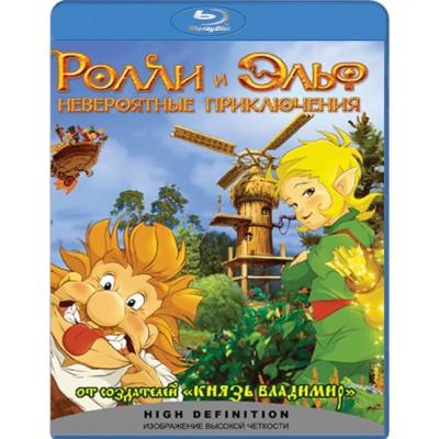 Ролли и Эльф: Невероятные приключения [3D Blu-ray]