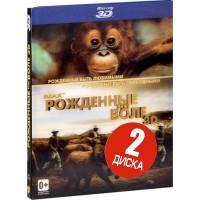 Рожденные на воле (+ 3D-открытка) [3D Blu-ray + 2D версия]