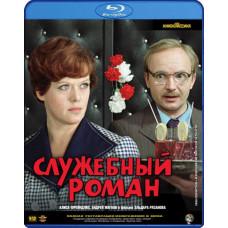 Служебный роман [Blu-ray]