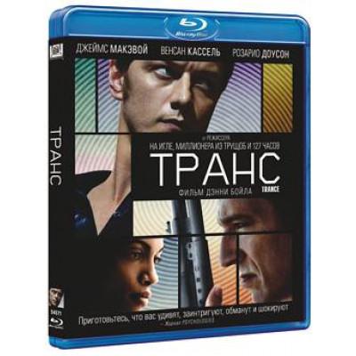 Транс [Blu-ray]