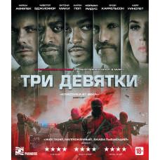 Три девятки [Blu-ray]