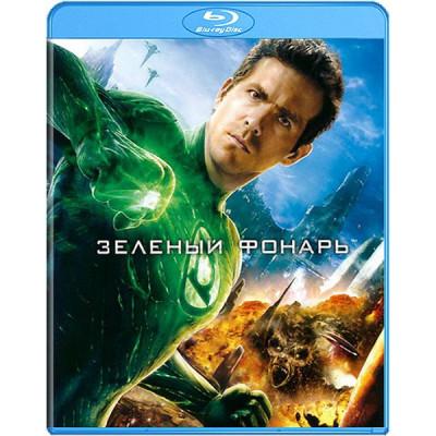Зеленый фонарь (2011) [Blu-ray]