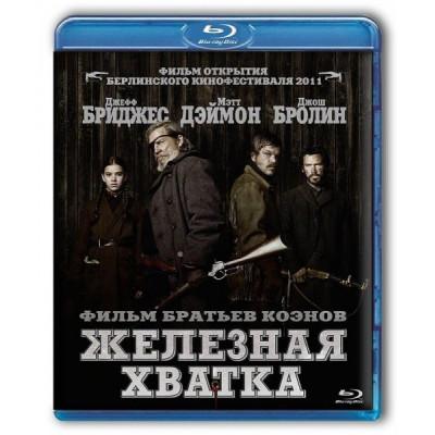 Железная хватка [Blu-ray]