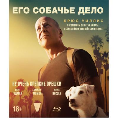 Его собачье дело [Blu-ray]