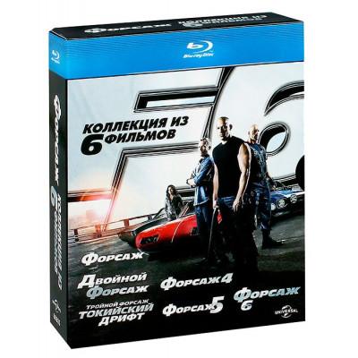 Форсаж 1-6 (Коллекционное издание) [Blu-Ray]