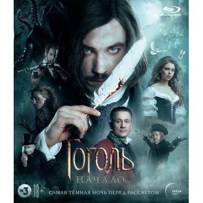 Гоголь: Начало (Версия 18+) [Blu-ray]